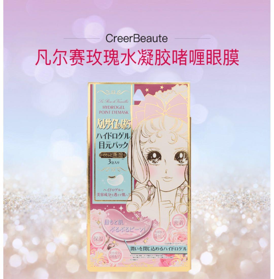 CreerBeaute 凡尔赛玫瑰水凝胶啫喱眼膜 保湿补水 白皙提亮 玫瑰眼膜 3对入