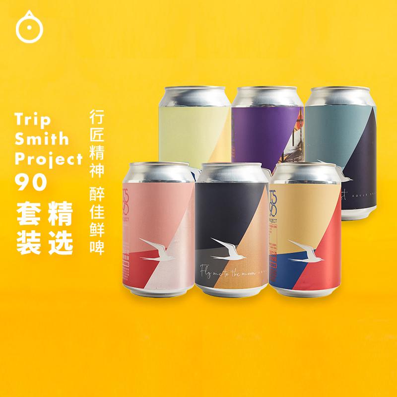 【限量尝鲜价】中国精酿 来自贵阳 TripSmith啤酒 爆款套装 330mlx6