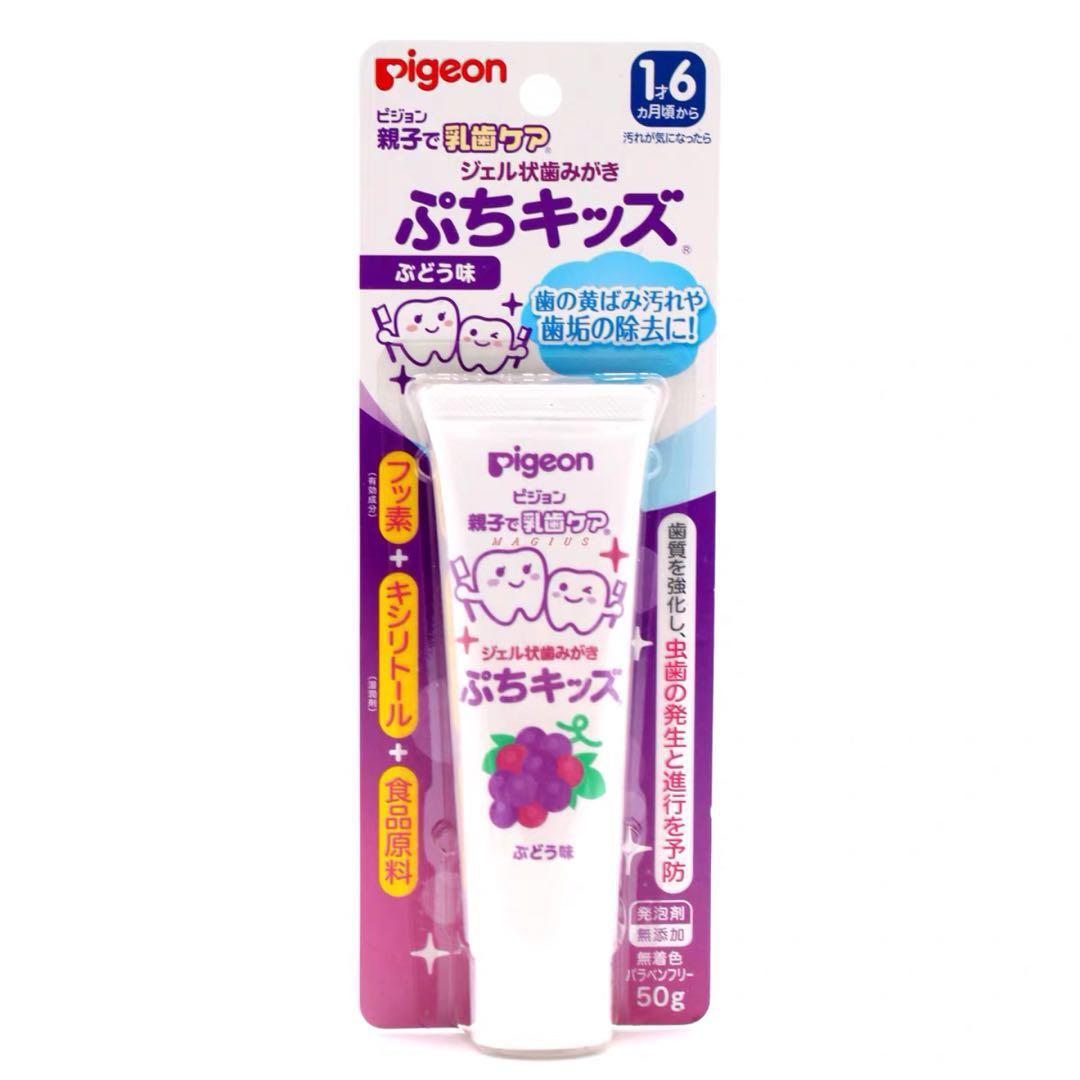 贝亲Pigeon婴儿啫喱牙膏宝宝儿童 防蛀去渍牙膏 葡萄味
