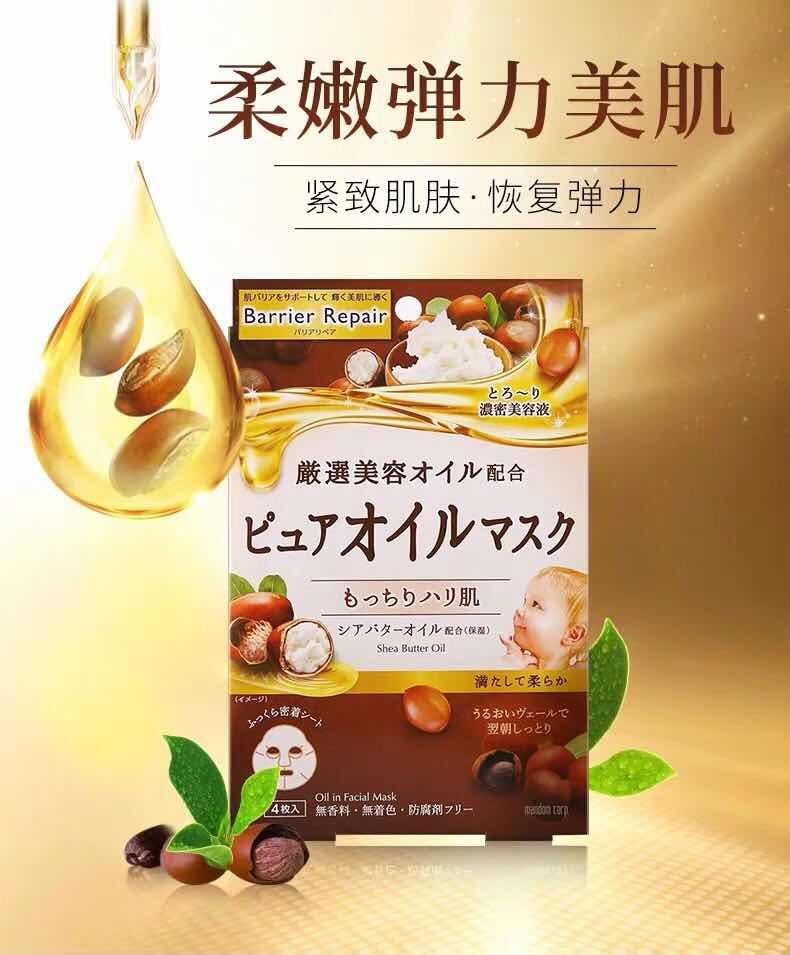 倍丽颜Barrier Moist曼丹面膜 高纯度植物精油乳木果油精华面膜 咖啡色 4片装