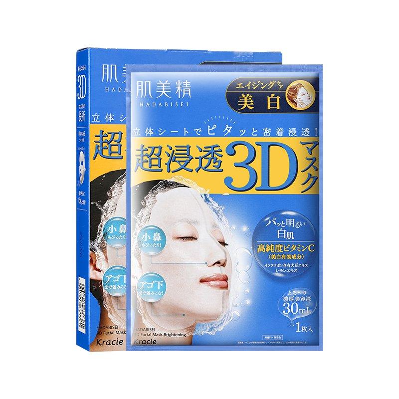 【香港直邮】Kracie 肌美精 超渗透3D紧致面膜 蓝色 4片/盒(新老版本随机发货~)