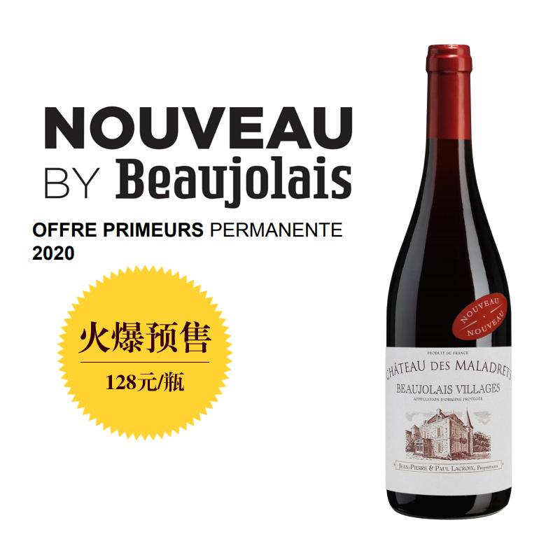 【国现秒杀】六支装 2020博若莱新酒村庄级 马拉德雷茨新酿红葡萄酒