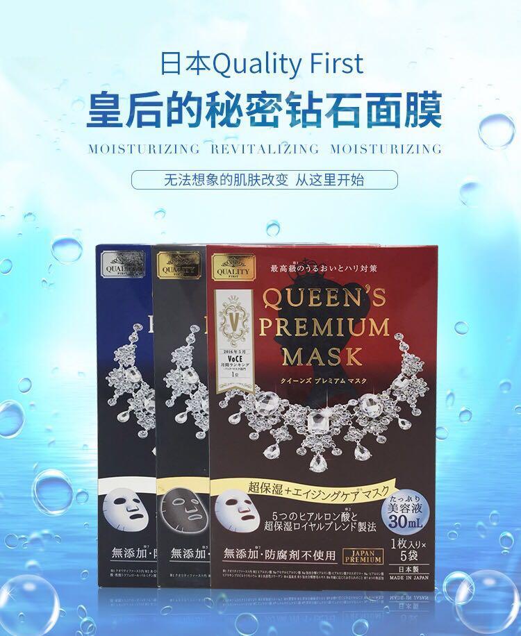 日本 QUALITY 皇后秘密黑色 - 毛孔紧致面膜 5片