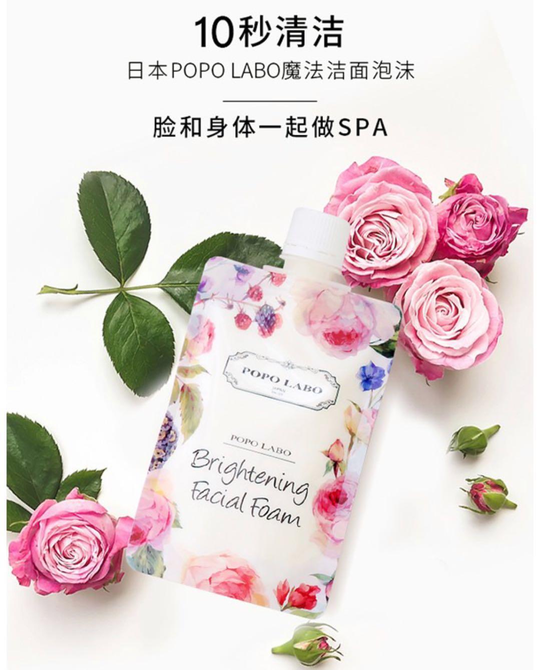 林允同款POPOLABO玫瑰泡泡洗面奶嫰白 深层清洁补水提亮 玫瑰泡沫洗面奶120g