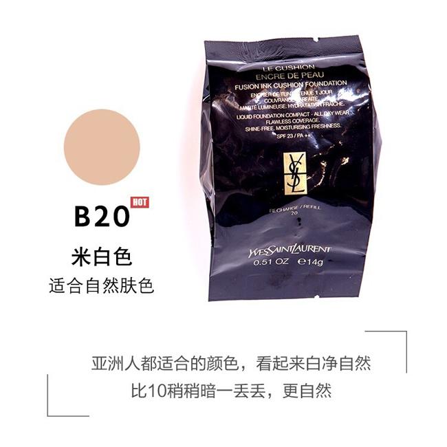 【香港直邮】法国 YSL 圣罗兰 羽毛保湿遮瑕气垫BB霜 #B20 替换芯
