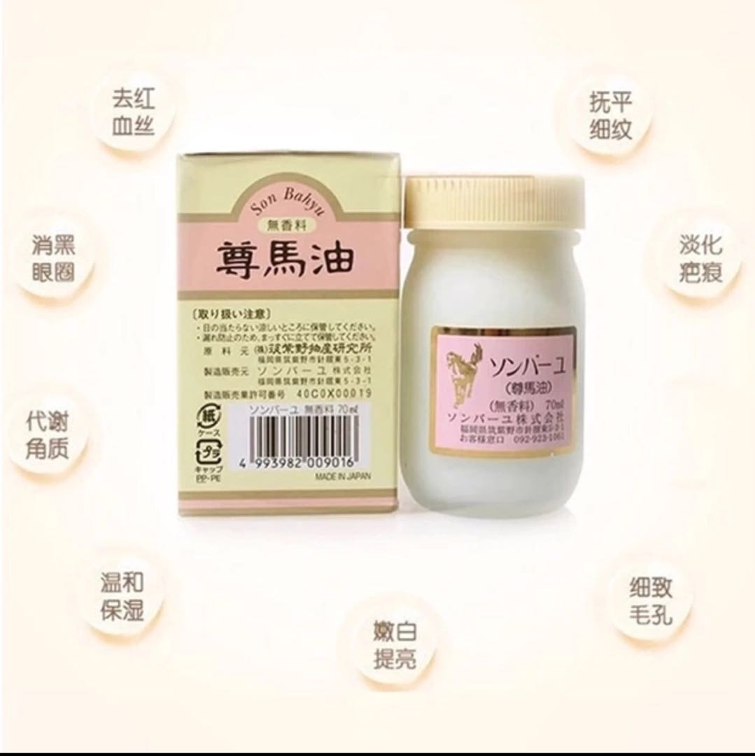 日本COSME大赏殿堂级药师堂尊马油纯天然滋润面霜 淡斑 去红血丝