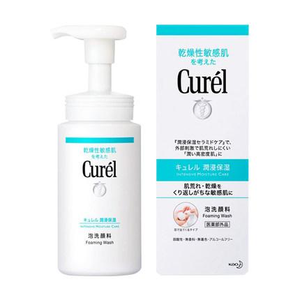 【香港直邮】日本Curél珂润 泡沫洁面洗面奶 150ml