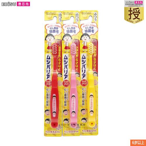 日本EBISU惠百施樱桃小丸子 儿童训练软毛牙刷