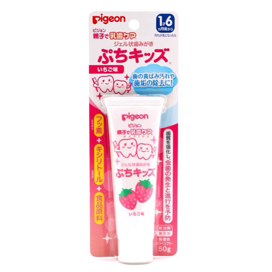 贝亲Pigeon婴儿啫喱牙膏宝宝儿童 防蛀去渍牙膏 草莓味