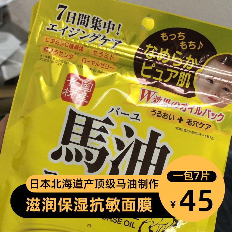 日本北海道马油面膜 抽取式 保湿滋润补水 7片装 一件装