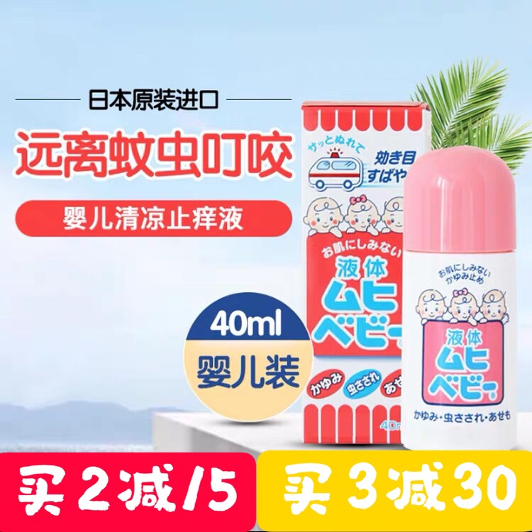 無比滴MOPIDICK  驱蚊止痒水防蚊虫叮咬液 无比滴 儿童款 40ml/瓶