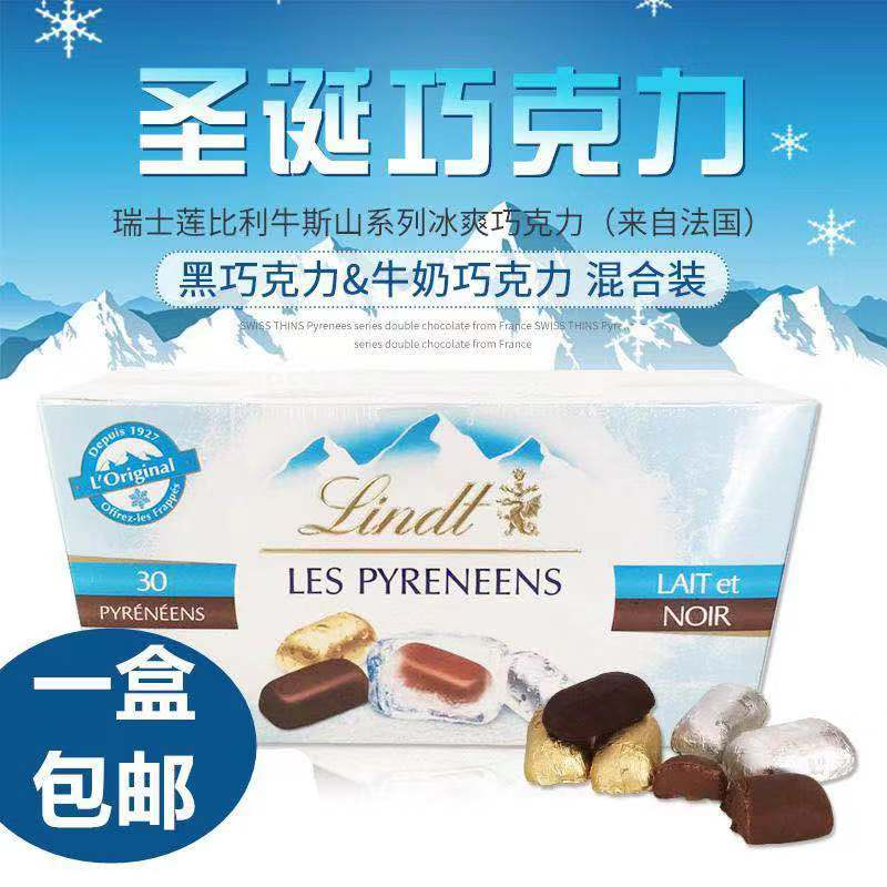法国直采 瑞士莲冰山巧克力冰雪比利牛斯山进口lindt圣诞牛奶巧克力 30粒/盒