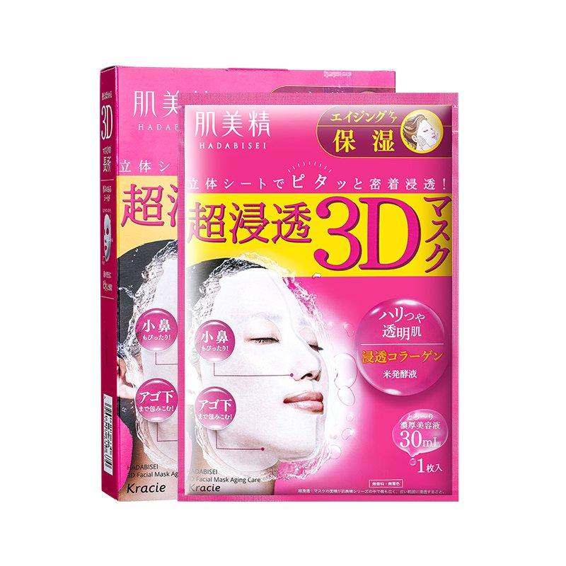 【香港直邮】Kracie 肌美精 超渗透3D紧致面膜 红色 4片/盒(新老版本随机发货~)
