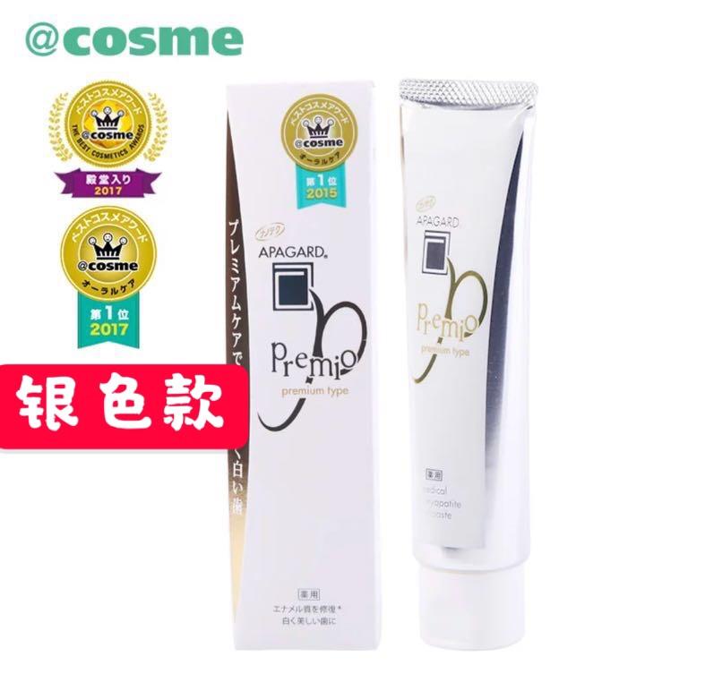 cosme大赏日本 APAGARD白牙牙膏 【银色款】拒绝牙黄 防微粒子 修复牙釉质去牙垢  银色125g