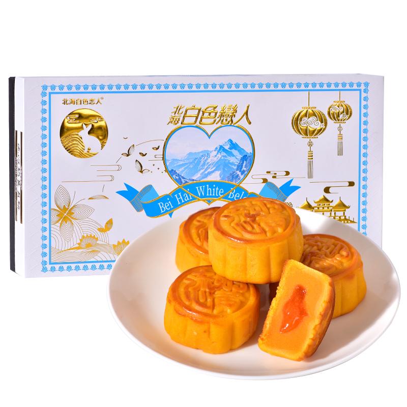 北海白色恋人港式流心奶黄月饼400g(精装礼盒/8个装)