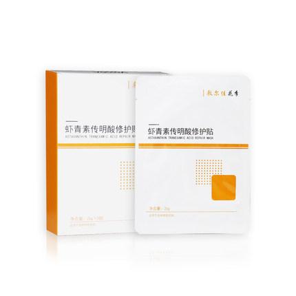 【一般贸易】五盒装 敷尔佳虾青素传明酸修护贴灯泡面膜 5片/盒