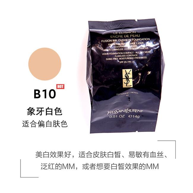 【香港直邮】法国 YSL 圣罗兰 羽毛保湿遮瑕气垫BB霜 #B10 替换芯