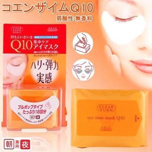 日本高丝KOSE 眼膜 22片/盒 去黑眼圈 干纹 法令纹 紧致补水
