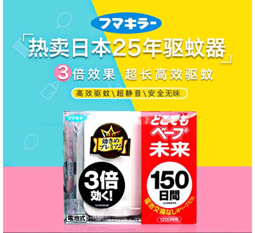 日本VAPE未来3倍便携超声波驱蚊器 防蚊无味150日婴儿孕妇可用 单驱蚊器 无替换芯