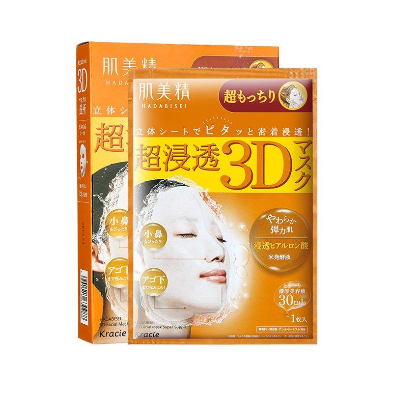 【香港直邮】Kracie 肌美精 超渗透3D紧致面膜 橙色 4片/盒(新老版本随机发货~)