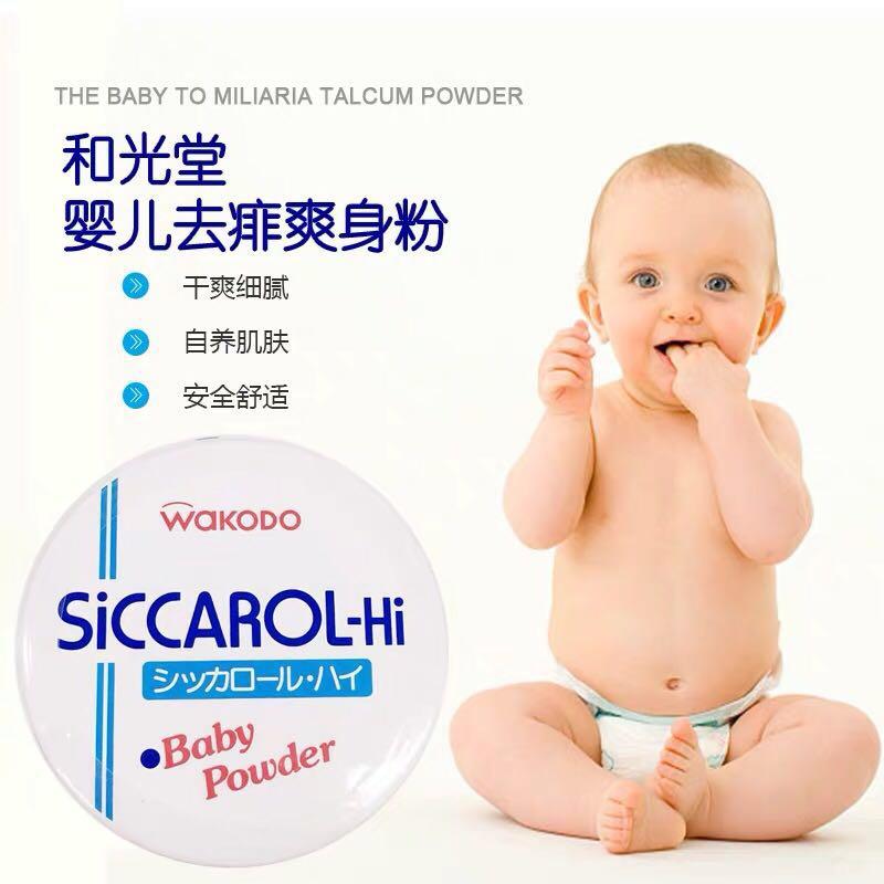 和光堂Wakodo爽身粉 痱子粉 低敏感微香铁盒装婴儿爽生粉 160g