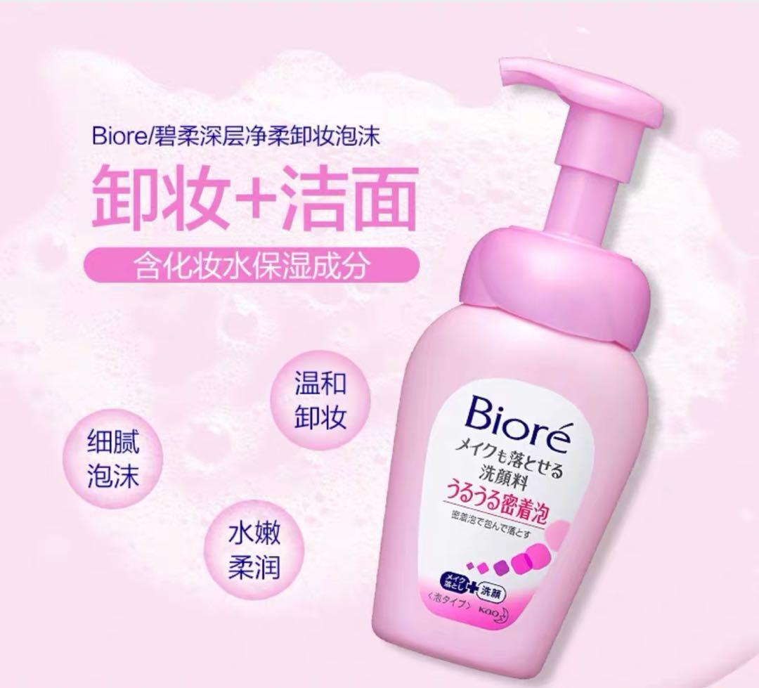 碧柔Biore慕斯泡沫洁面乳洗面奶 滋润保湿温和祛痘 玫瑰泡沫卸妆洗面奶160ml 【多效型】