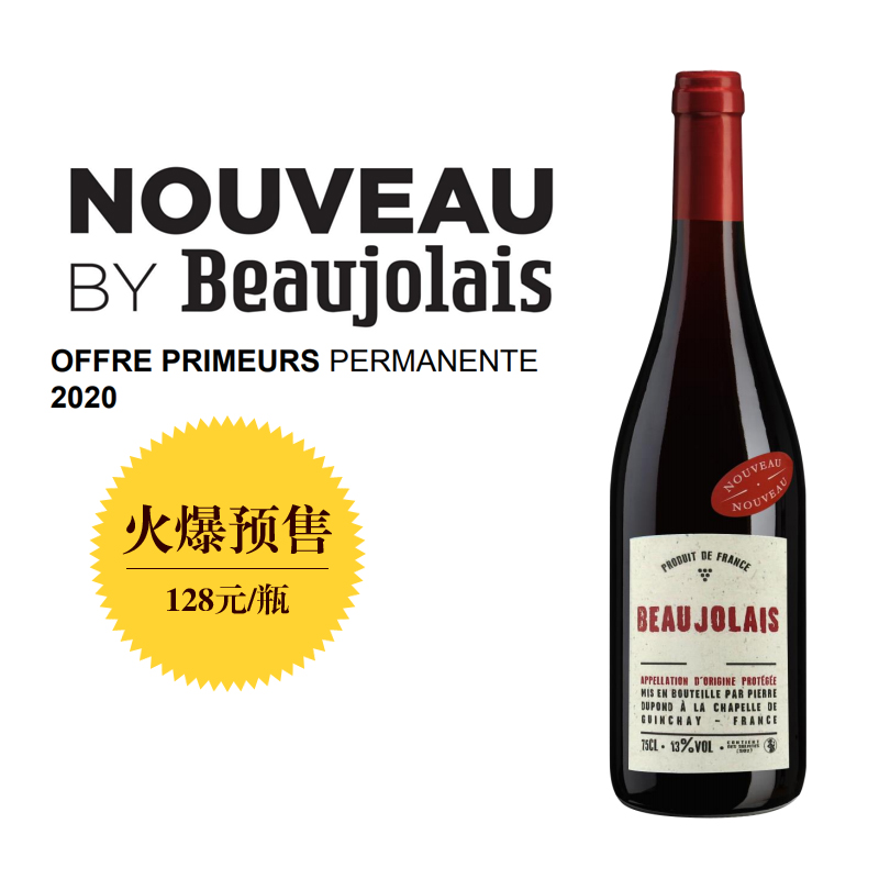 【国现秒杀】六支装 2020博若莱新酒大区级 皮埃尔杜邦新酿红葡萄酒